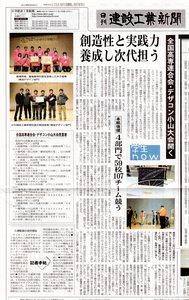 デザコン日刊建設新聞024.jpg