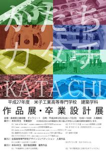 告知用チラシA4.jpg