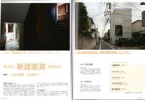 新建築賞.jpg