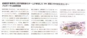 石本+畝森記事.jpg