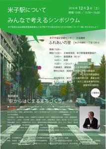 駅シンポチラシ最終.jpg