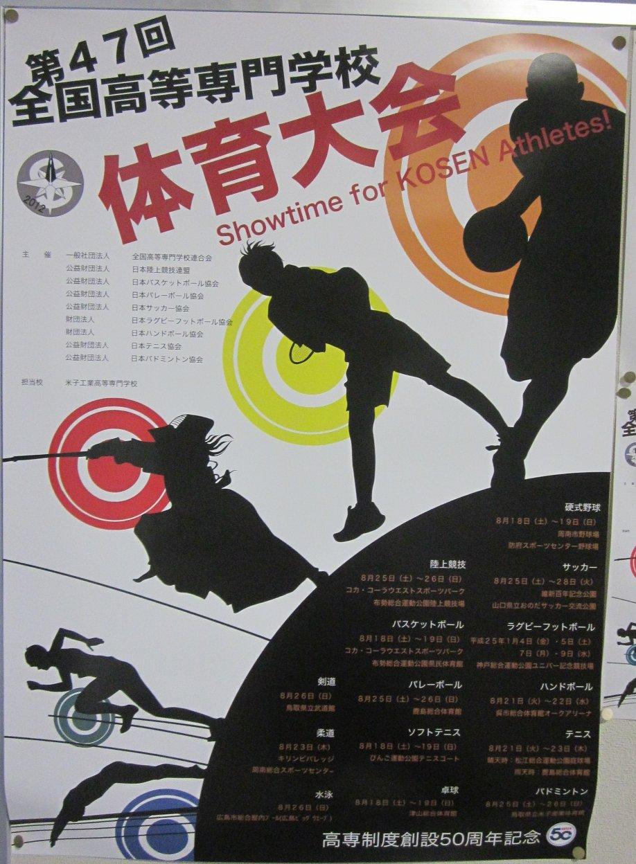 カレンダー 2011年カレンダー : 全国高専体育大会のポスターに ...